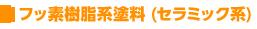フッ素樹脂系塗料 (セラミック系)