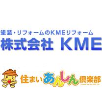 株式会社KME 株式会社住まいあんしん倶楽部
