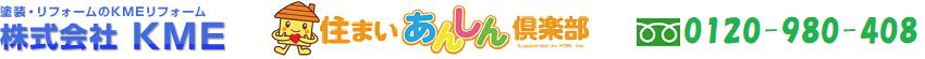 KMEグループ  (株)KME  (株)住まいあんしん倶楽部|市原・千葉の住宅外壁・屋根塗装と各種リフォーム・リノベーション